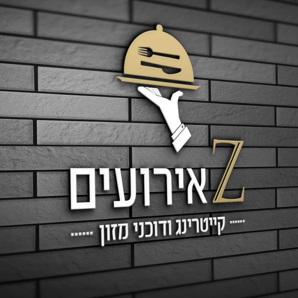 עיצוב לוגו - גרפיקה - לוגו מעוצב