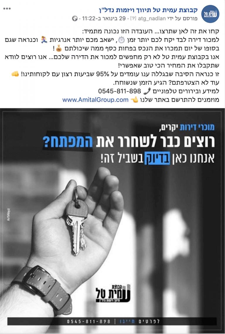פוסט לפייסבוק